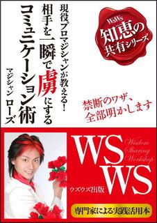 rose_cover.jpg